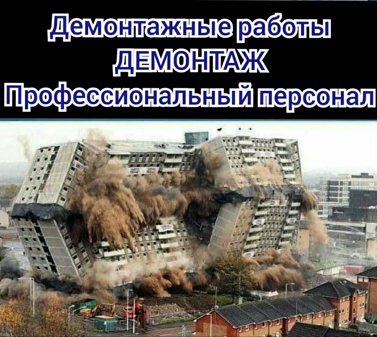 Комплексный демонтаж Киев