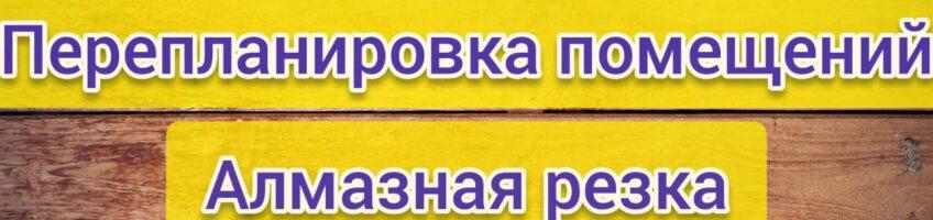 Демонтажные работы Киев от demontag.kiev.ua