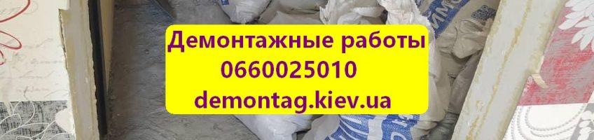 Демонтаж квартиры в Киеве 0660025010