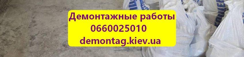 Демонтаж перегородок в Киеве от 0660025010
