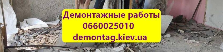 Демонтаж пола в Киеве от 0660025010
