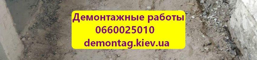 Демонтаж стяжки пола в Киеве от 0660025010
