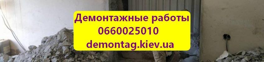 Демонтаж стен в Киеве от 0660025010