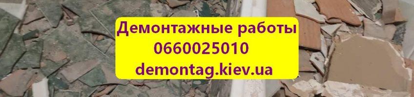 Демонтаж в Киеве от 0660025010