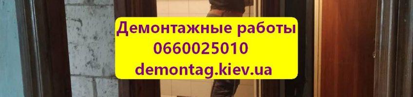 Демонтаж плитки в Киеве от 0660025010