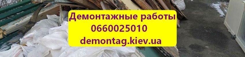 Демонтажные работы в Киеве от 0660025010