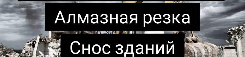 Демонтаж пола Киев