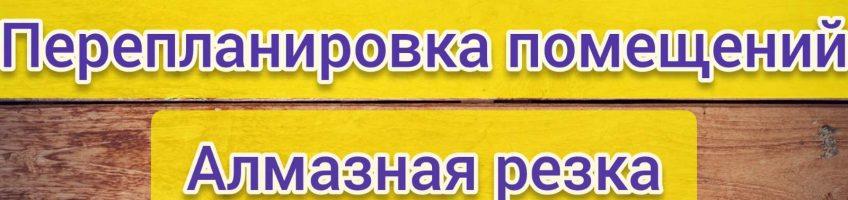 Прайс на демонтажные работы 2021 Киев