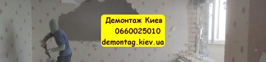 Демонтаж стен и перегородок Киев