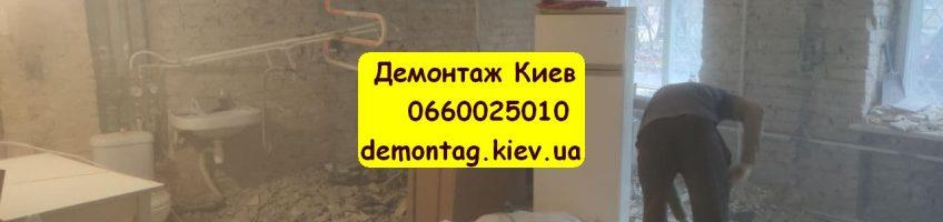 Демонтаж пола, напольных покрытий Киев